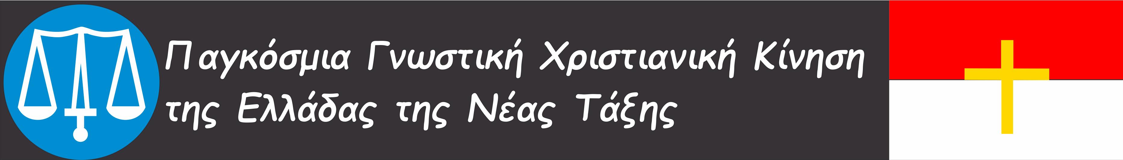MGCU-GREECE